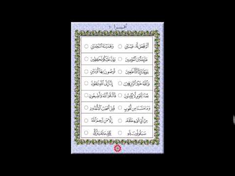 Iqra book 5 page 26