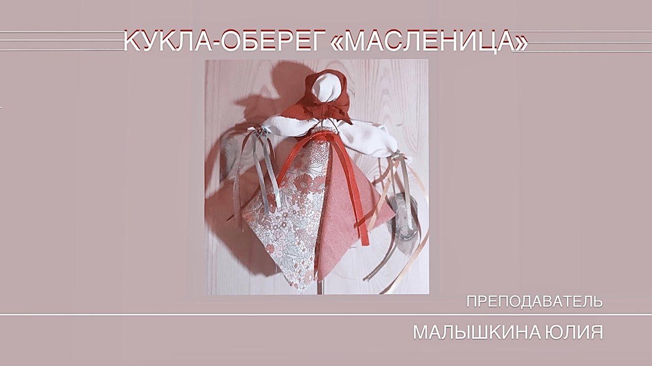 "КУКЛА ОБЕРЕГ ""МАСЛЕНИЦА"""