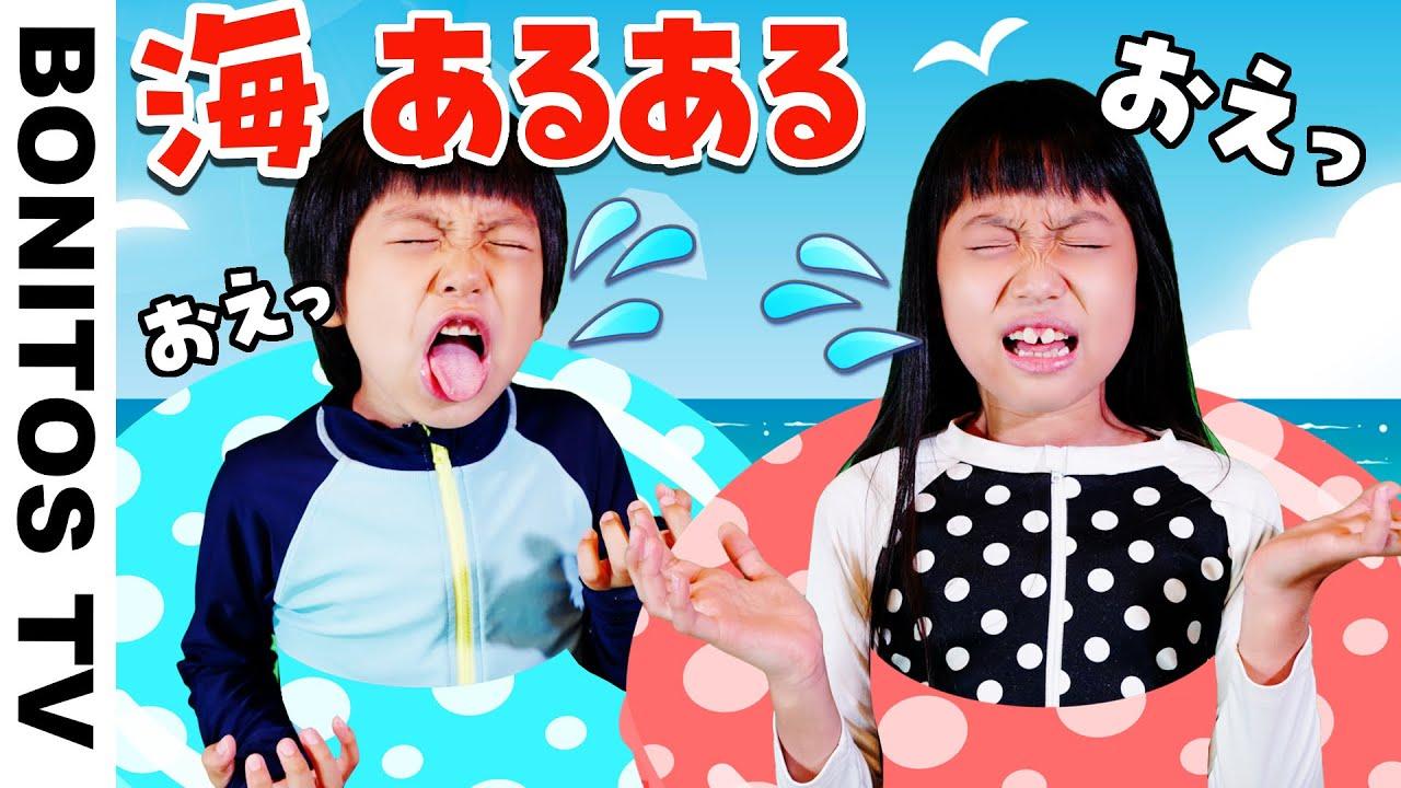 【あるある#104】夏だ!海 あるある やってみた!寸劇 コント 現役小学生女子&男子の演じるリアルな日常に密着  ♥ -Bonitos TV- ♥