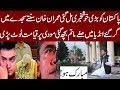 پاکستان کو بڑی خوشخبری مل گئی عمران خان سنتے سجدے میں گرگئے چھ گئی