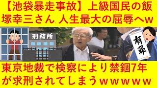 【悲報】上級国民の飯塚幸三さん、人生最大の屈辱へwww東京地裁で検察に禁固7年を求刑されてしまうwwwww【池袋暴走事故】