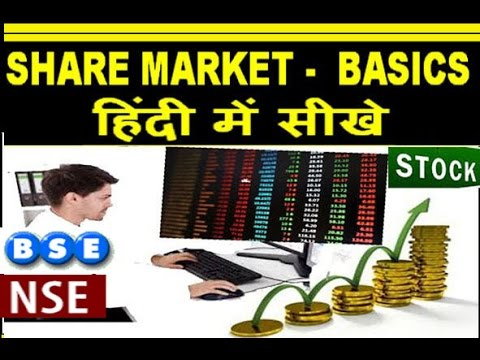 How to trade in Stock/Share Market ?Beginners Guide Tutorial - 1 (in Hindi)