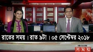 রাতের সময়   রাত ৯টা   ০৫ সেপ্টেম্বর ২০১৮    Somoy tv bulletin 9pm   Latest Bangladesh News HD