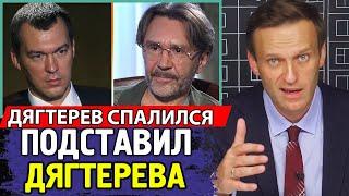 БОГАТСТВА ДЯГТЕРЕВА. Шнуров в Хабаровске. Алексей Навальный