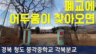 폐교 탐방#37 겨울 어스럼 해질녁 청도 풍각중학교 각북분교