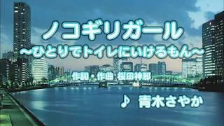 任天堂 WiiU ソフト カラオケ JOYSOUND ノコギリ ガール ~ ひとりで ト...