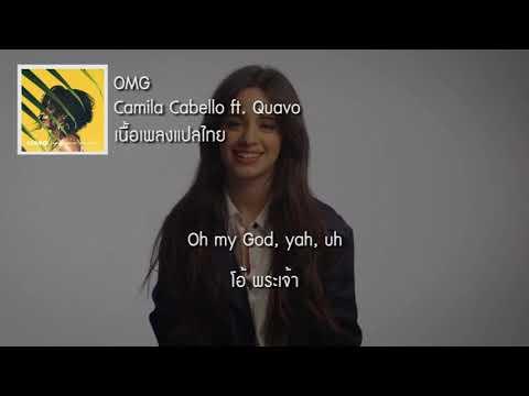 แปลเพลง OMG - Camila Cabello ft.  Quavo