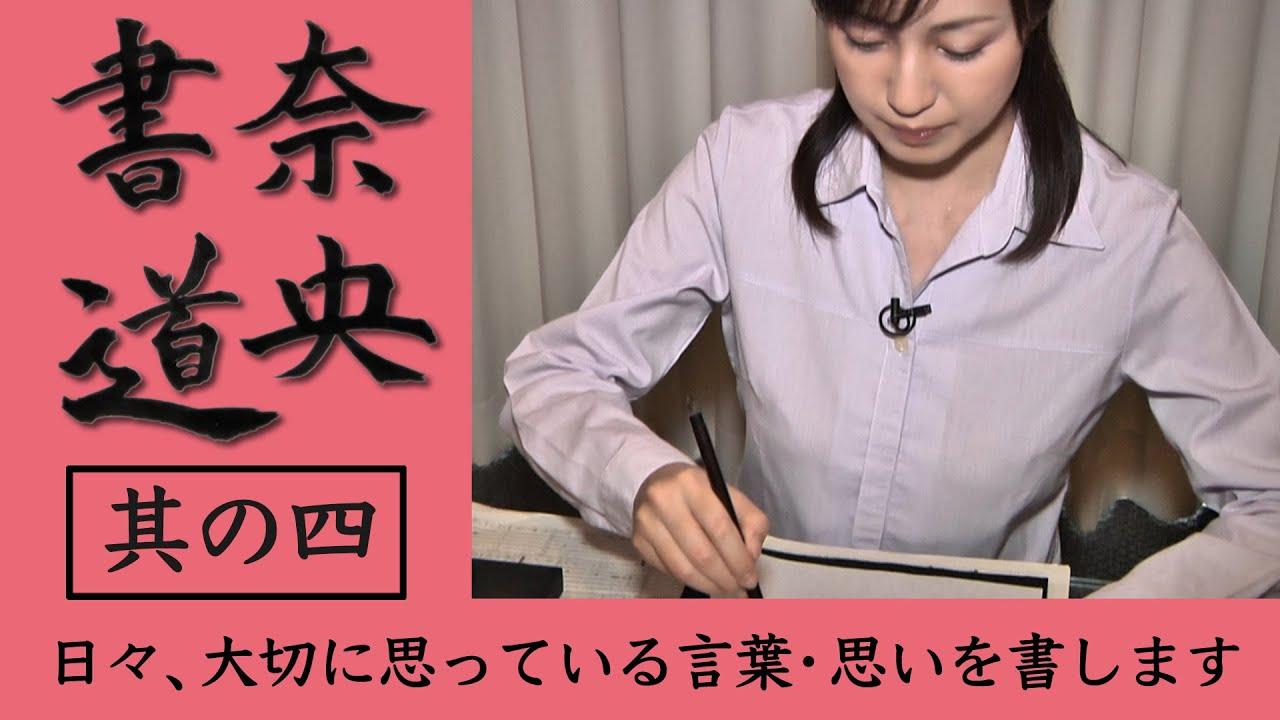 奈央書道【其の四】