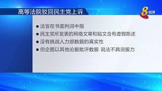 新加坡民主党针对更正指示上诉 遭高庭驳回