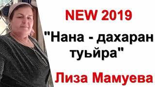 ЭТА ПЕСНЯ ЗАТРОНЕТ ВАМ ДУШУ...НАНА...ЛИЗА МАМУЕВА 2019