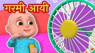Garmi Aayi | गर्मी आई | Garmi Aayi Mausam Hua Garam