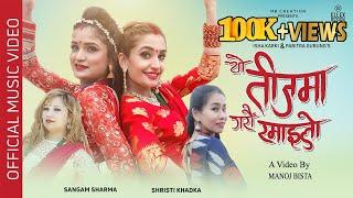 Yo Teej Ma Garau Ramailo | Isha karki & Pabitra Gurung | Shristi Khadka | New Nepali Teej Song  2019