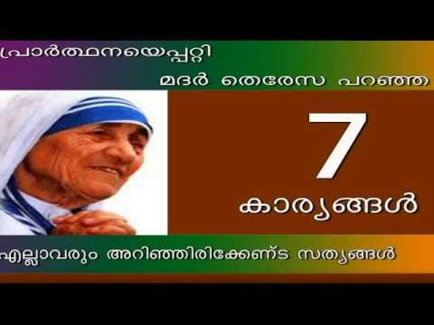 7 Things Mother Theresa Said On Prayer In Malayalam Youtube