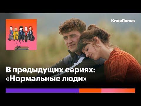 «Нормальные люди»: Нежная драма о взрослении и первой любви
