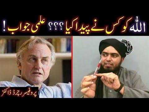 Who Created GOD (ALLAH) ??? ALLAH ko kis nay paida kia ??? Reply to Professor Richard Dawkinz ! ! !