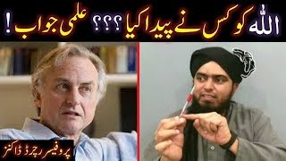 Who Created GOD (ALLAH) ??? ALLAH ko kis nay paida kia ??? Reply to Professor Richard Dawkinz ! ! !