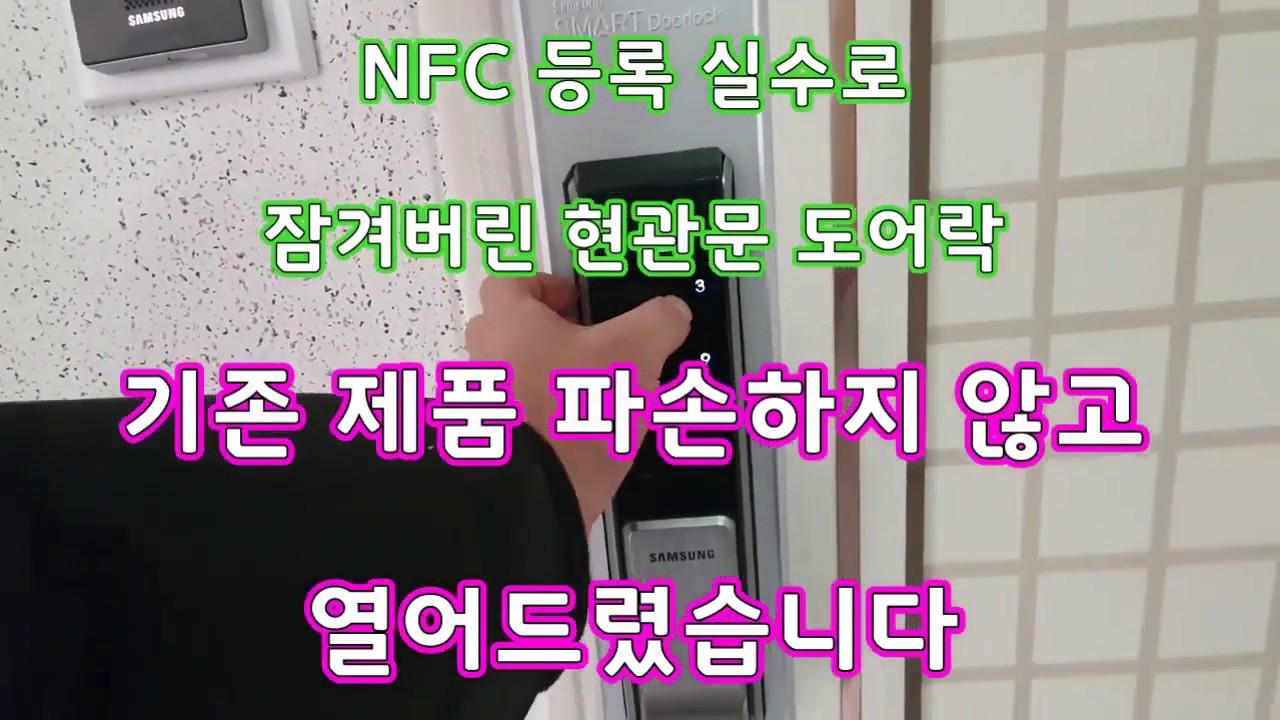 [010-6824-0231]스마트폰 NFC 등록 실수로 잠겨버린 현관문 디지털 도어락 파손하지 않고 열어드립니다