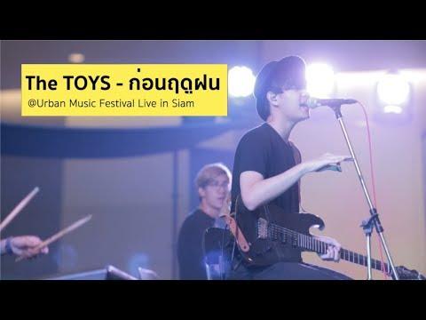 The TOYS - ก่อนฤดูฝน @Urban Music Festival Live in Siam