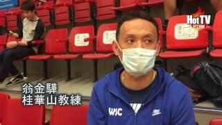 學界精英籃球(十二強) 桂華山中學 VS 可立中學