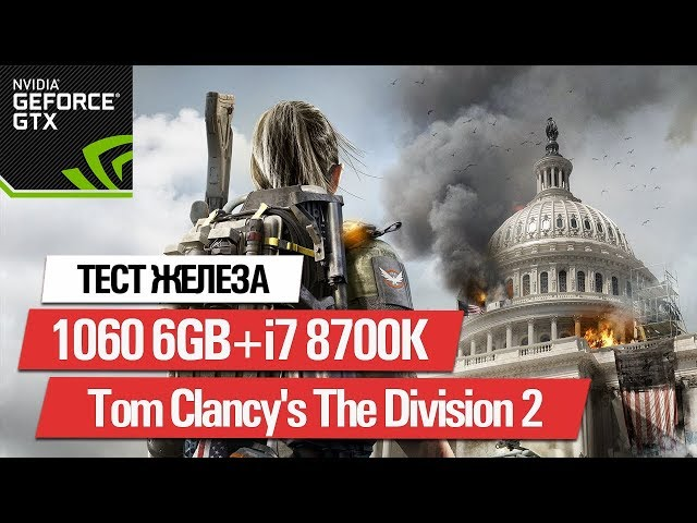 TOM CLANCY'S THE DIVISION 2 ★ GTX 1060 6GB + i7 8700K [ DX12 HIGH / ULTRA SETTINGS 4K ]