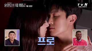 자연인 OFF 연예인 ON 김동완의 서울 출장 | 온앤…