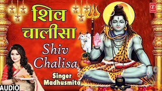 शिव चालीसा Shiv Chalisa I MADHUSMITA I New Latest Shiv Bhajan I Full Audio Song