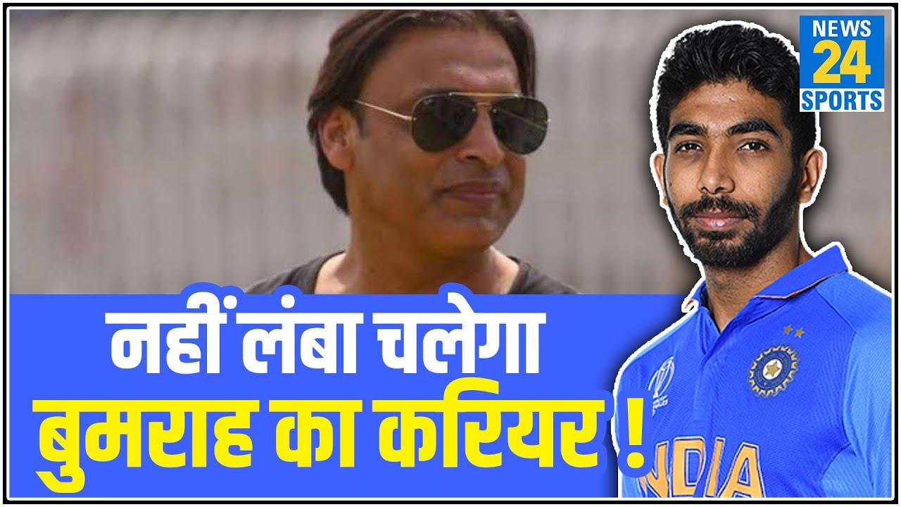 Shoaib Akhtar के मुताबिक नहीं लंबा चलेगा Bumrah का करियर, साथ ही बता डाली बड़ी वजह !