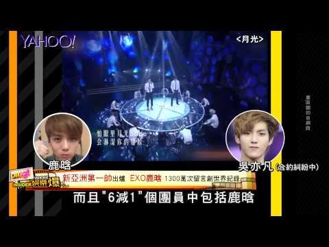 【Yahoo 娛樂爆】新亞洲第一帥出爐!EXO鹿晗1300萬次留言創世界紀錄