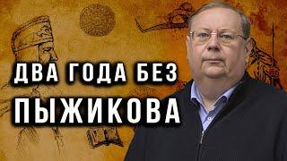 Тайны нашей истории. Памяти Александра Владимировича Пыжикова