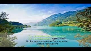 Караоке. Ария - Беспечный ангел(Эта и другие песни на http://freekaraoke.ru. Пойте с удовольствием! Текст песни: Этот парень был из тех, Кто просто..., 2015-07-24T06:32:29.000Z)