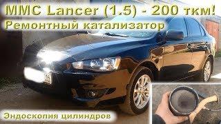 MMC Lancer Х (1.5 л) - Ставим ремонтный катализатор!