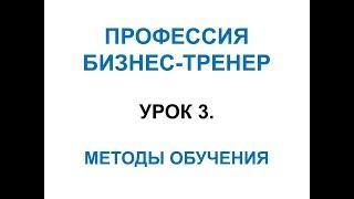 Урок 3. Методы обучения