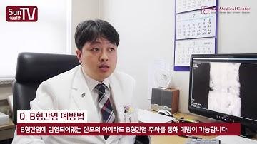 건강백과사전 - B형간염 예방