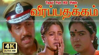 Veera Padhakkam | Tamil Superhit Movie | Sathyaraj,Raadhika,Urvashi | Manivannan | Deva 4K HD Video