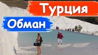 #9 Турция. Русские в Памуккале. Обман туристов. Русские отдыхают в Турции. Туры в Памуккале.