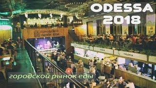 Одесса 2018 | Пройти через городской рынок еды