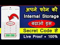 How to Increase Internal Storage of any Phone with Secret Code    Android Secret Magic Code   