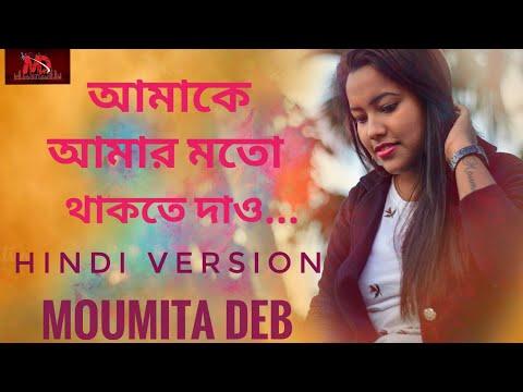 amake-amar-moto-thakte-dao-ll-moumita-deb-ll-hindi-version-ll-anupam-roy-ll-autograph