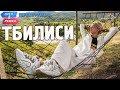 Тбилиси Орёл и Решка Перезагрузка 3 English Subtitles mp3