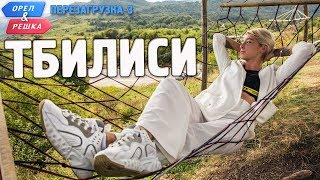 Тбилиси. Орёл и Решка. Перезагрузка-3 (English subtitles)
