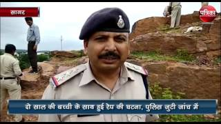 Exclusive News of Rape from two year old girl at Sagar Madhya Pradesh