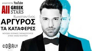 Κωνσταντίνος Αργυρός - Tα Κατάφερες | Konstantinos Argiros - Ta Kataferes [New Single 2016]