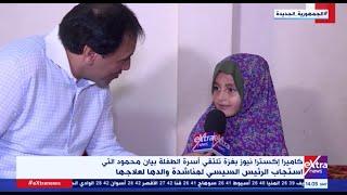 كاميرا إكسترا نيوز بغزة تلتقي أسرة الطفلة بيان التي استجاب الرئيس السيسي لمناشدة والدها بعلاجها