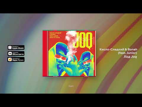 Кисло-Сладкий & Bonah (feat. Junior) - Ход Joq (Official Audio)