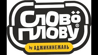 "Франшиза ""СловоПлову"" by ""Аджикинежаль"""