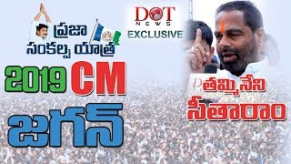 About YS Jagan |Praja Sankalpa Yatra Live Coverage Dec2018| Dot News