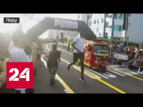 Ямайский спринтер Усейн Болт обогнал мототакси в Перу - Россия 24