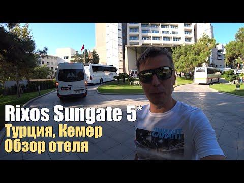 Rixos Sungate 5*, Турция, Кемер, Бельдиби. Вся полезная информация.