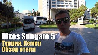 Rixos Sungate 5 В Турцию в ноябре Вся полезная информация об отеле
