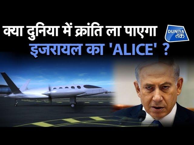 क्या दुनिया में क्रांति ला पाएगा ISRAEL का 'ALICE' ? I Duniya Tak